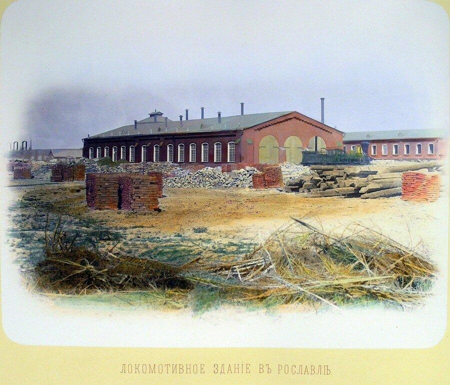 Локомотивное депо в Рославле