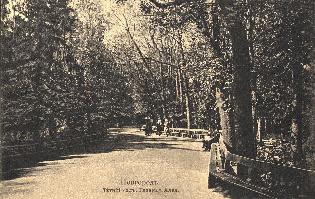 Летний сад. Главная аллея