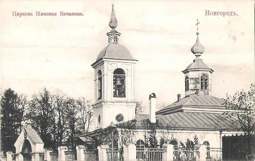 Церковь Николая Качанова