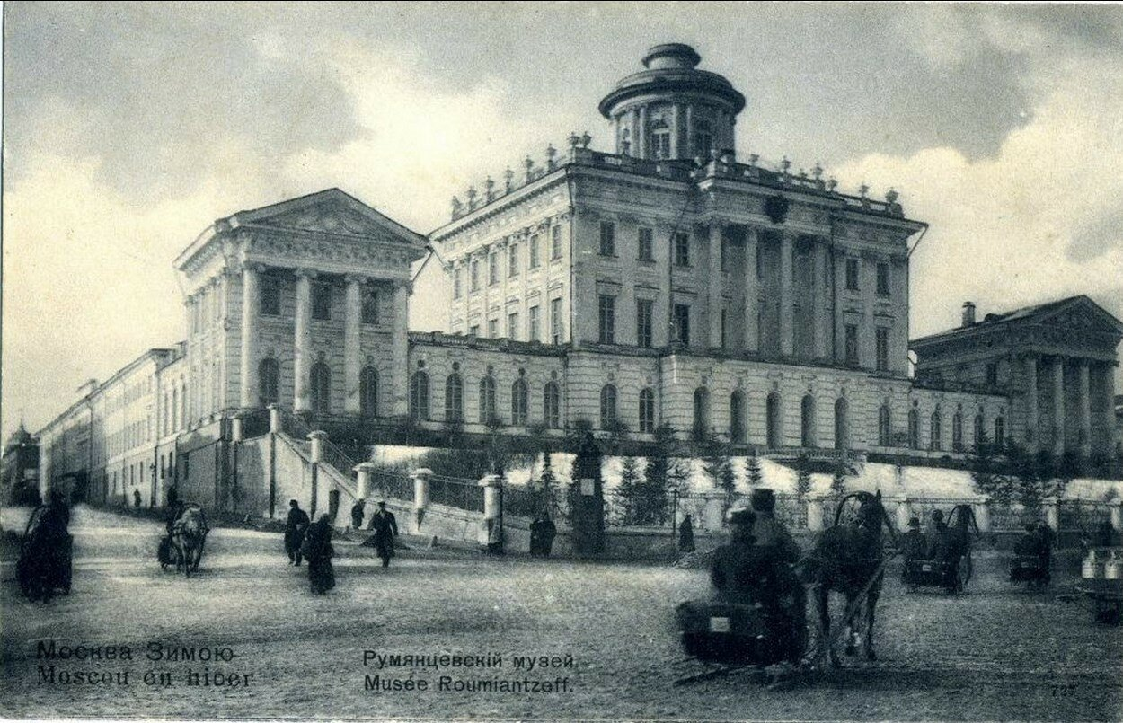 Москва Зимою. Румянцевский музей