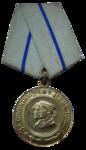 Ордена и Медали