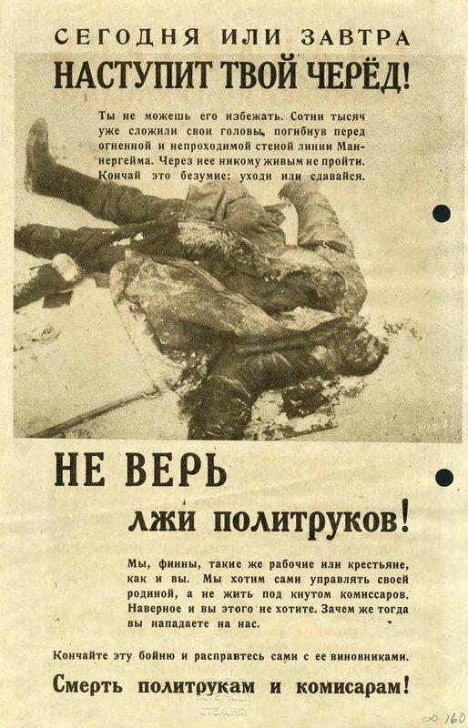 листовки для красноармейцев, листовки для РККА, листовки для Красной Армии, линия Маннергейма