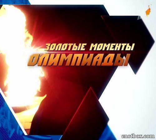 Золотые моменты Олимпиады [1080p] (2014) HDTVRip