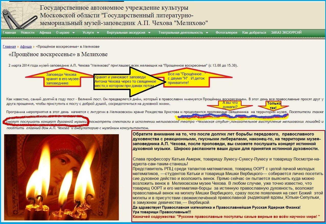 Чехов, РПЦ, Мелихово, Вербицкая, Математика. Вербицкий, Юлька, Мишка