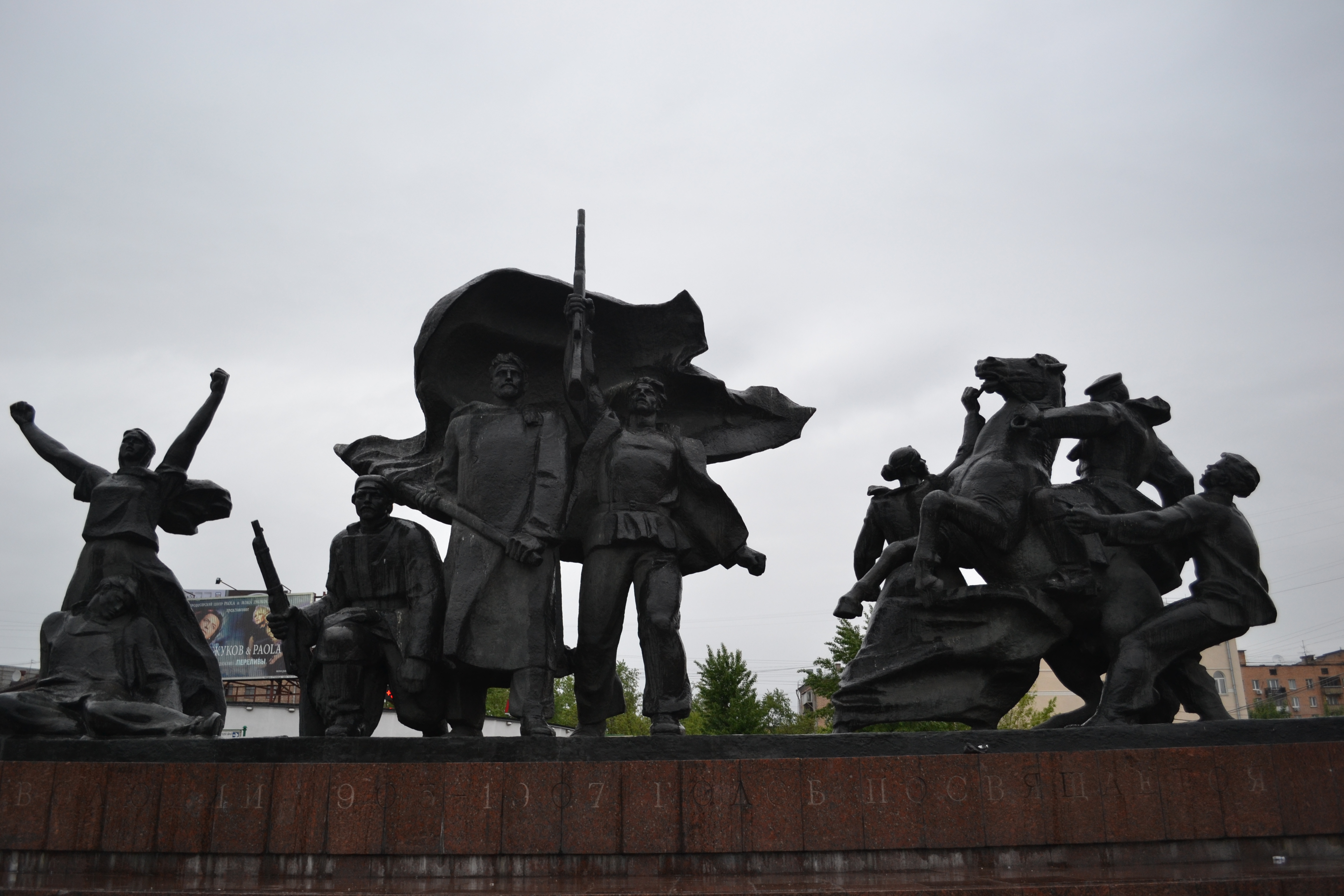 Монумент_памяти_революции_1905_года_в_Москве.JPG