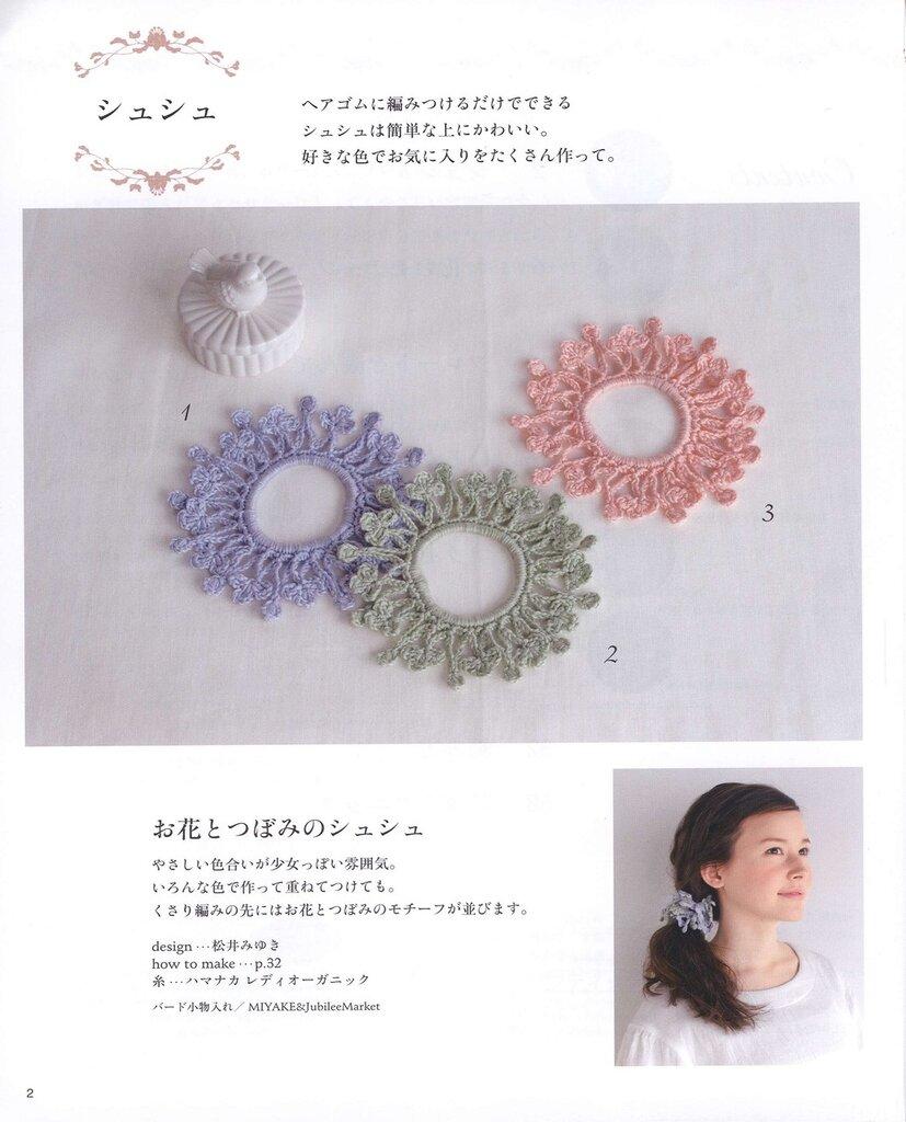 钩编小饰物 - 编织幸福 - 编织幸福的博客