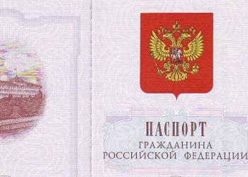 Россия намерена упростить предоставление украинцам гражданства РФ