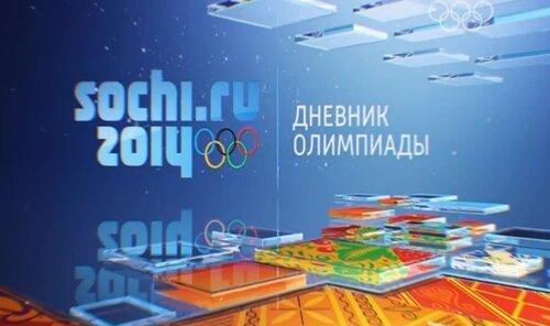 XXII Зимняя Олимпиада 2014 в Сочи