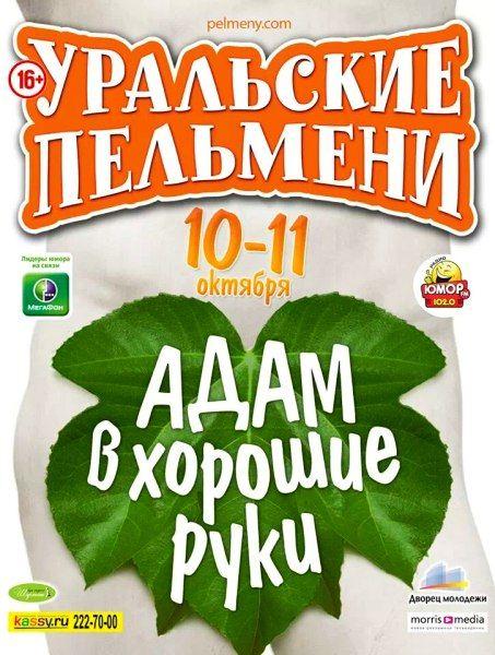 Уральские пельмени. Адам в хорошие руки (2014) WEB-DL 720p + WEB-DLRip + SATRip
