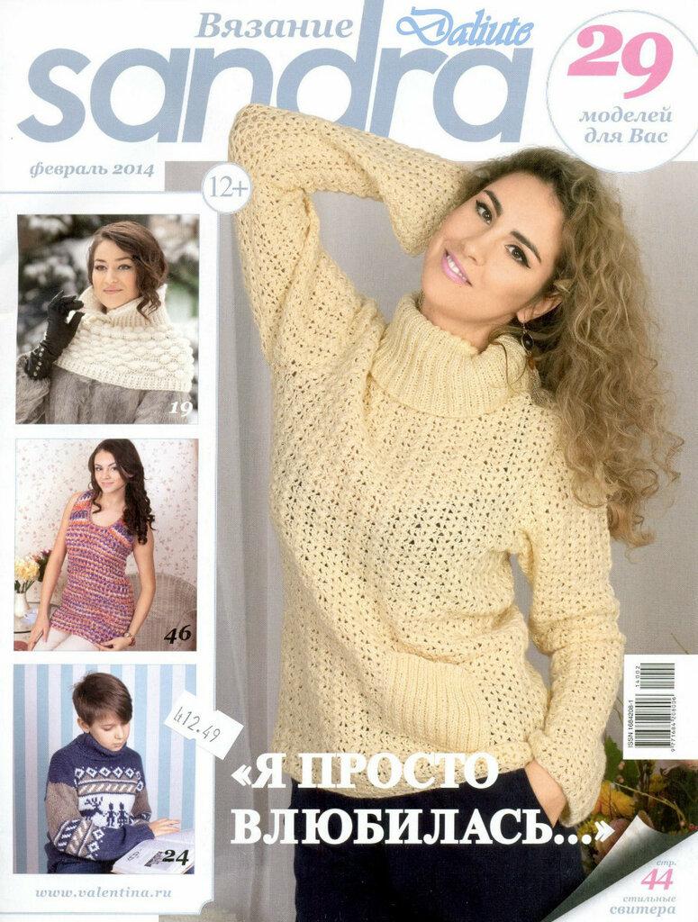 журнал сандра 6 2011
