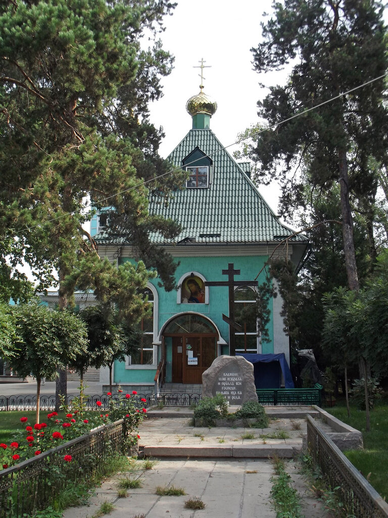 Алма-Ата