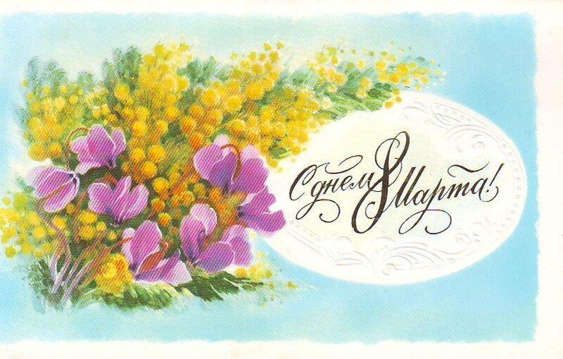 Чашками, картинки для поздравлений с 8 марта мимозы