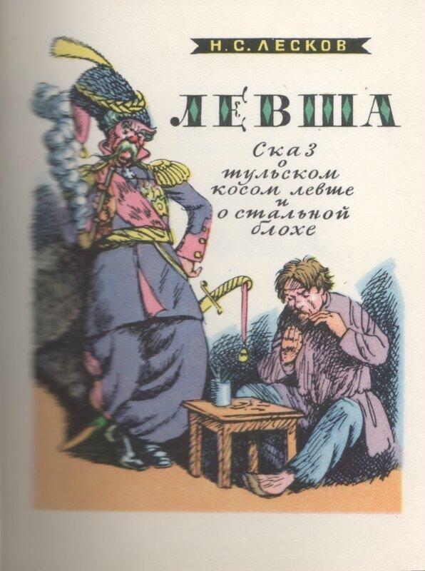 сочинение н.с. лесков сказ о левше и о стальной блохе