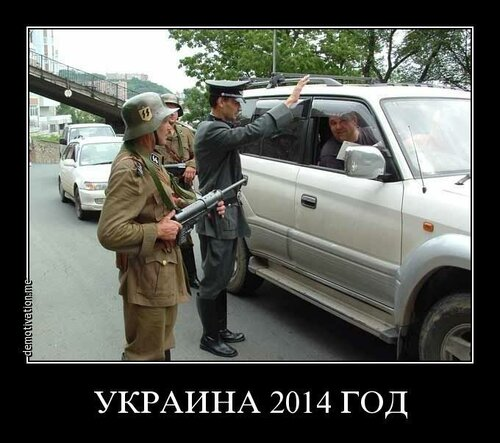 Украина 2014 год