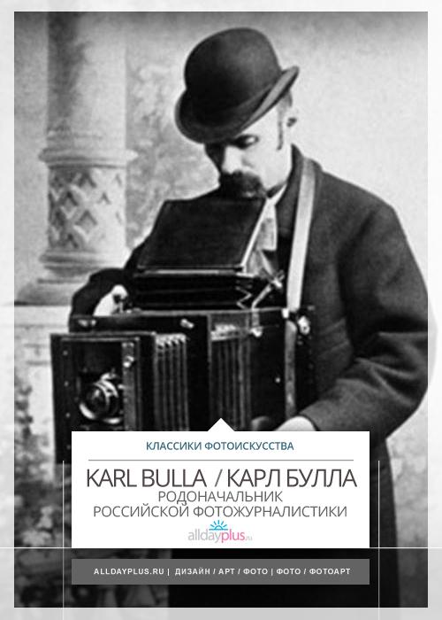 Родоначальник российской фотожурналистики Карл Булла / Karl Bulla