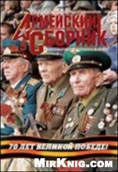 Журнал Армейский сборник №5 2015