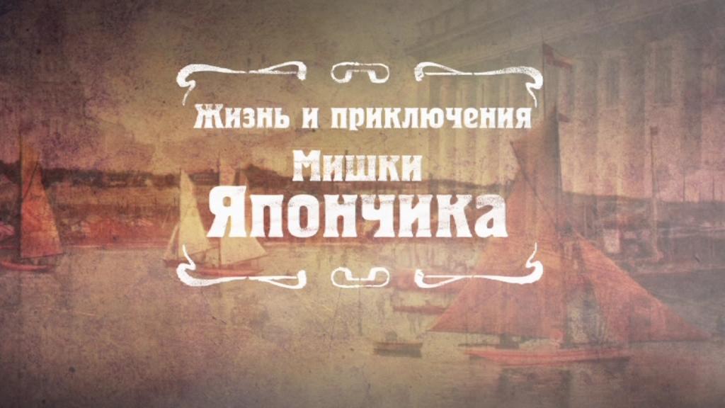 Однажды в Одессе / Жизнь и приключения Мишки Япончика