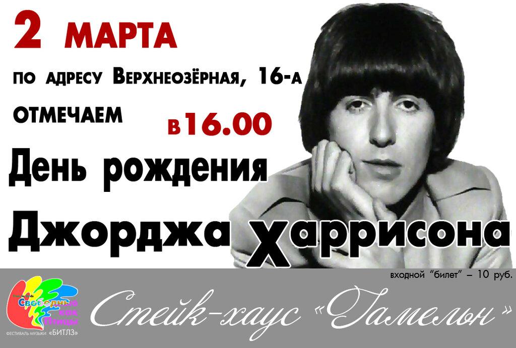 День рождения Джорджа Харрисона в Калининграде, 2 марта 2014 года