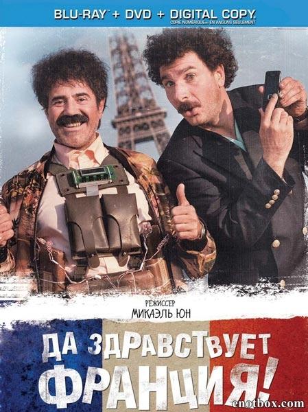 Да здравствует Франция! / Vive la France (2013/BDRip/HDRip)