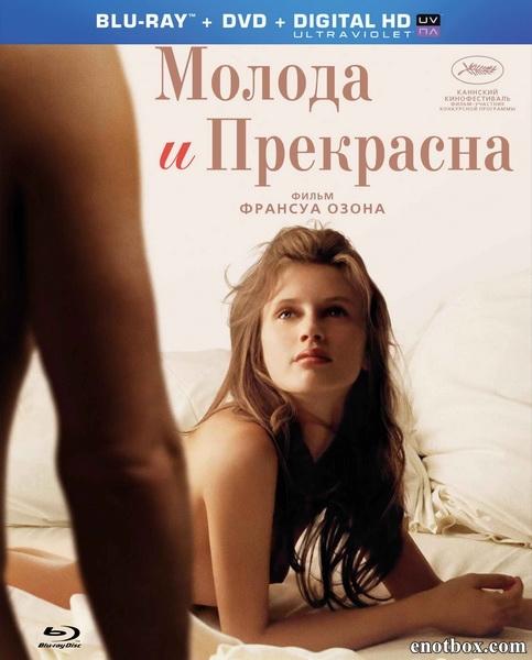 Молода и прекрасна / Jeune & jolie (2013/BDRip/HDRip)