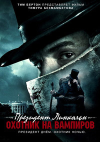 Президент Линкольн: Охотник на вампиров / Abraham Lincoln: Vampire Hunter (2012/HDRip/BDRip)