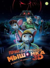 Приключения мышонка / Rodencia y el Diente de la Princesa (2013/BDRip/HDRip/3D)