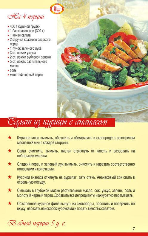 Диета Протасова Блюд. Диета Протасова — рецепты