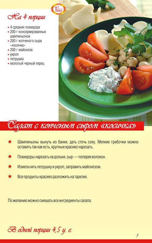Рецепт мясной солянки для кремлевской диеты