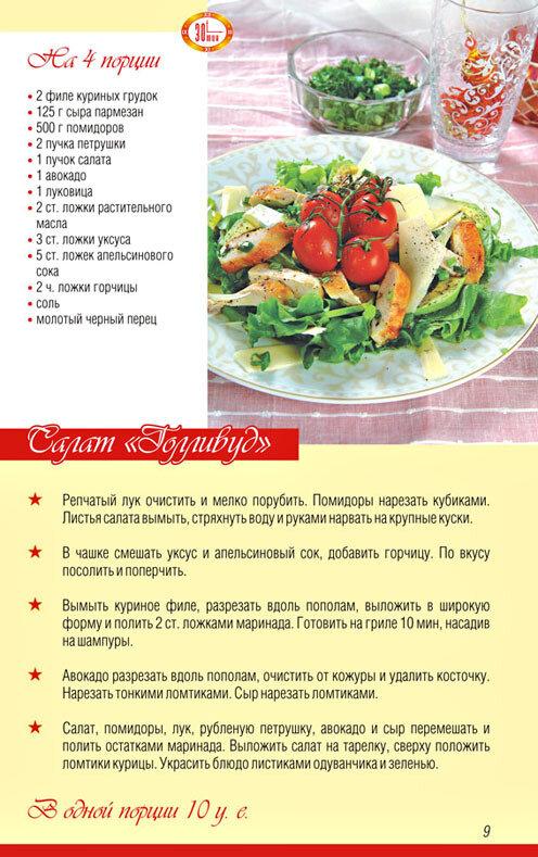 Рецепты Приготовления При Диете 5а. Диета стол 5а