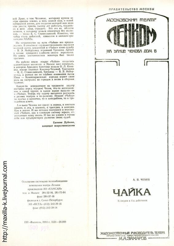 Чайка Ленком