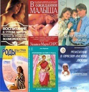 Подборка книг по сознательному родительству