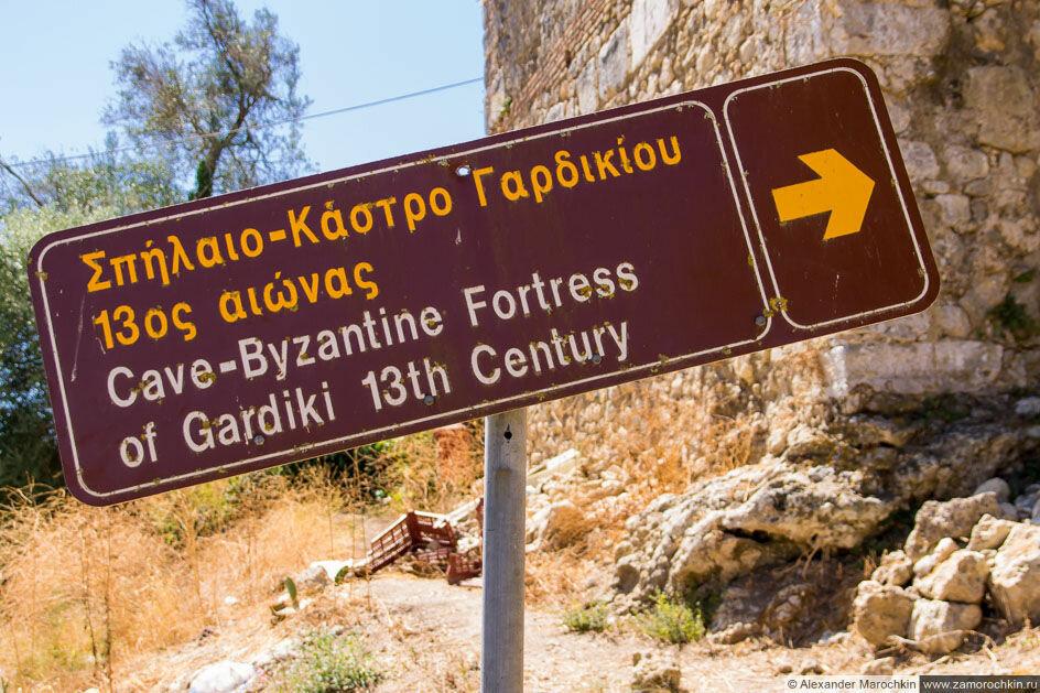 Крепость Гардики 13-й век | Fortress of Gardiki 13th Century