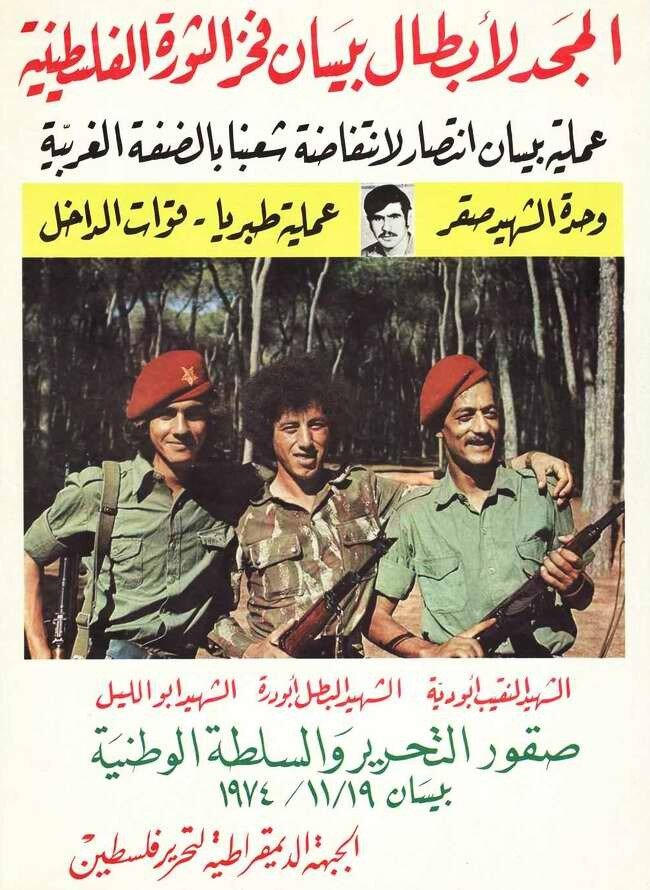 Демократический фронт освобождения Палестины