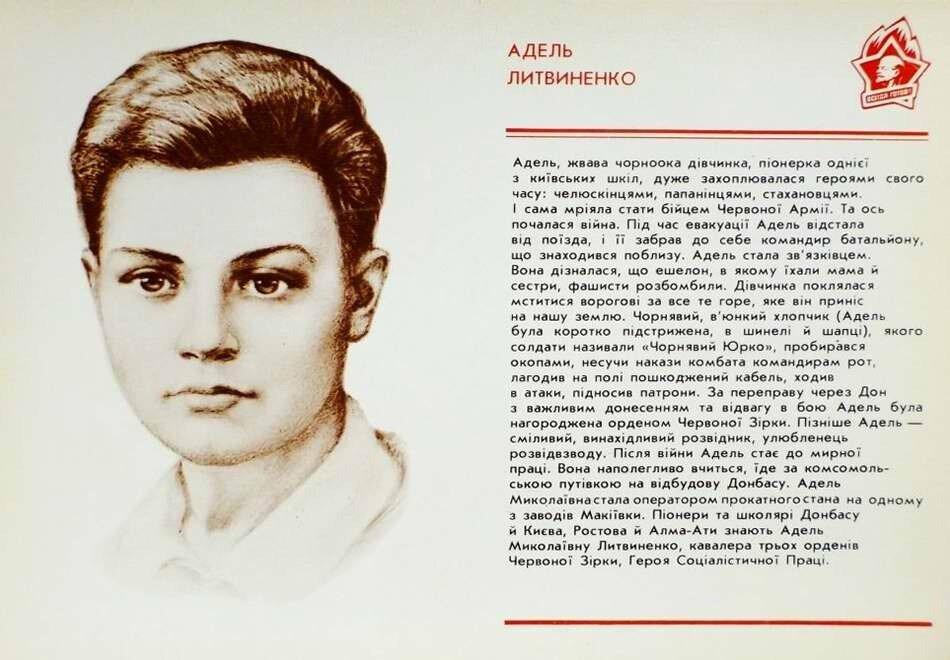 Адель Литвиненко