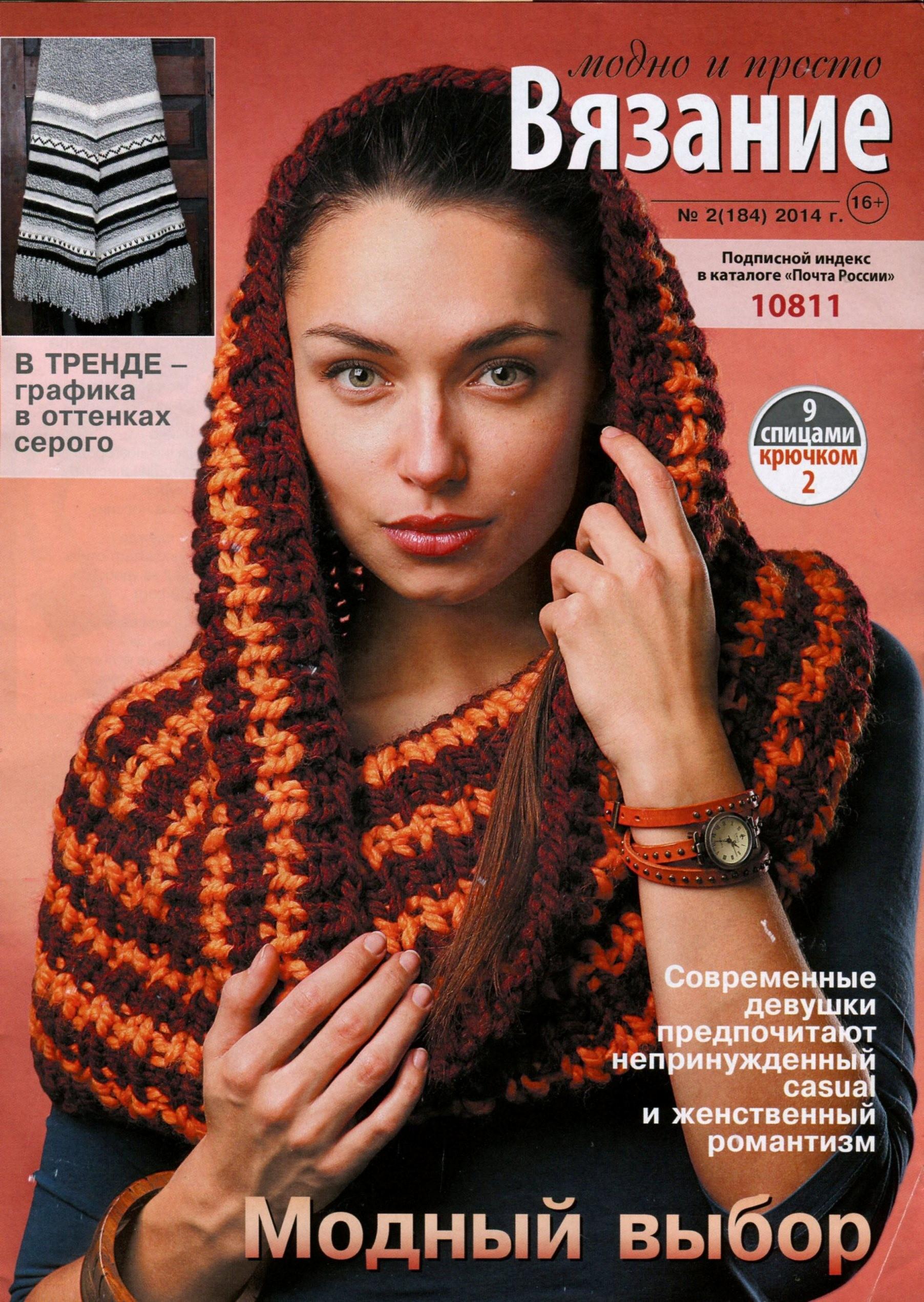 журнал вязание октябрь 2011г.