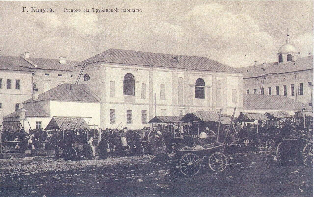 Рынок на Трубянской площади