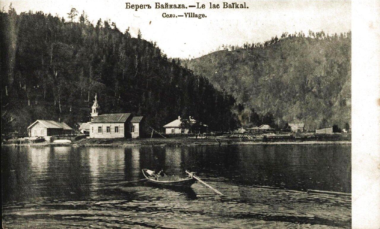 Берег Байкала. Село