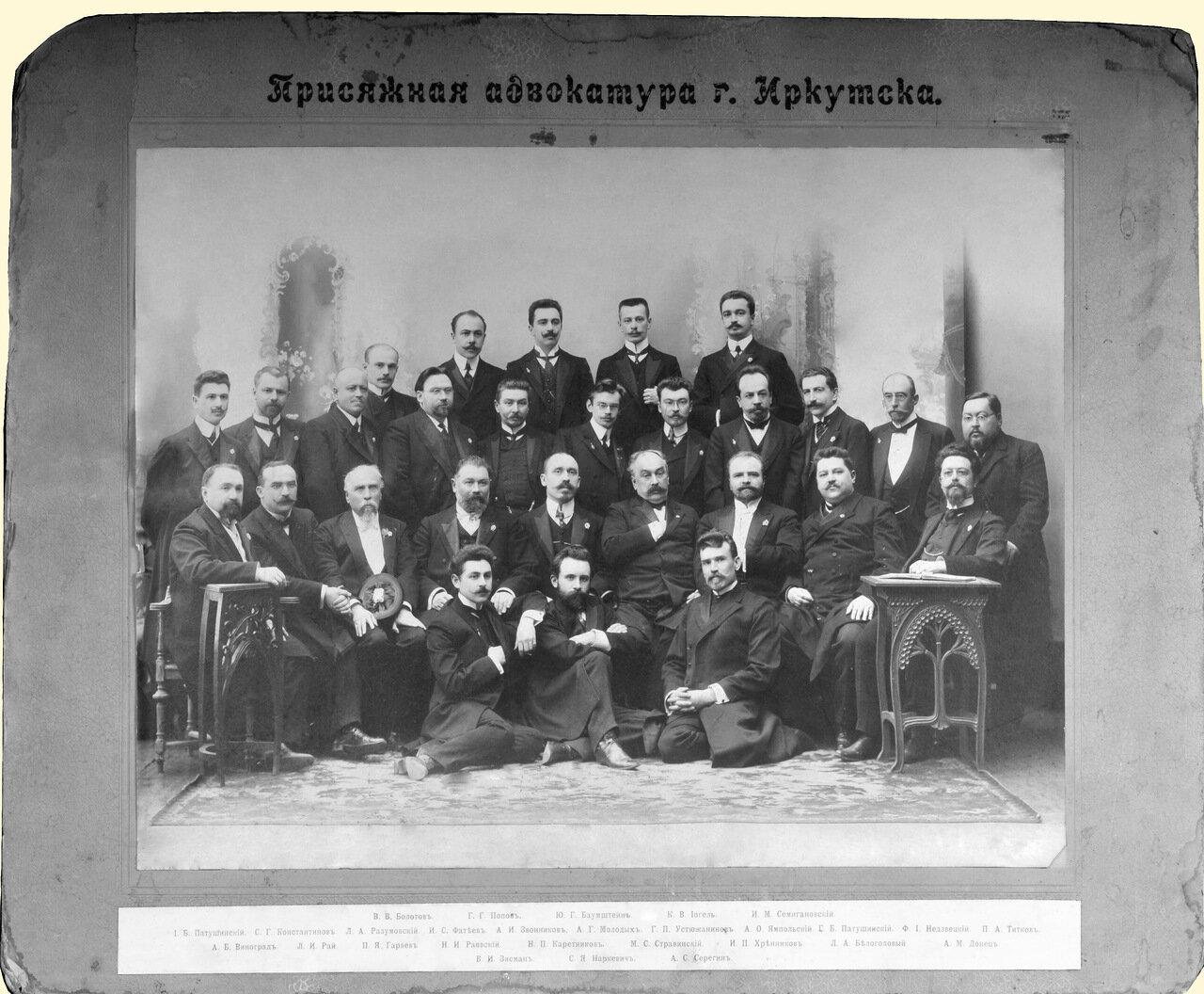 Присяжная адвокатура г. Иркутска.