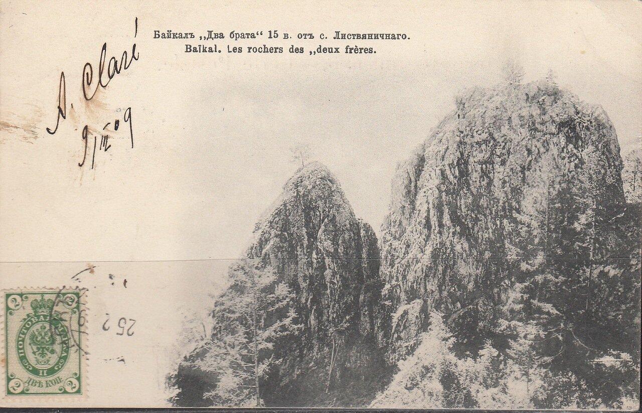 «Два брата», 15 верст от села Листвяничного
