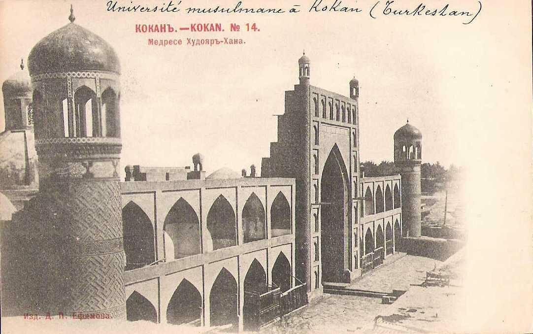 Медресе Худояр-Хана