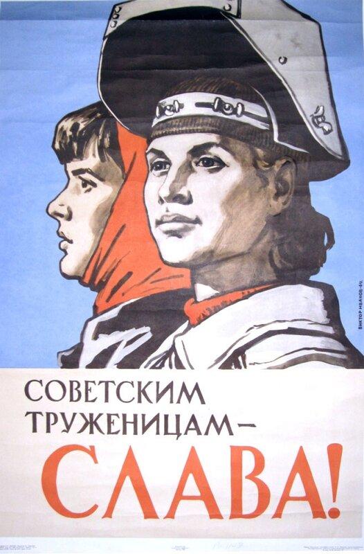женщины в СССР, советская женщина