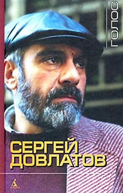 """Довлатов Сергей на обложке его книги""""Голос"""""""