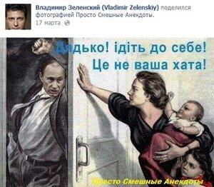 УкроПутин.jpg