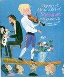 1983 Межелайтис Кастант-музыкант.jpg