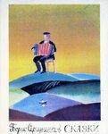 1983 Сергуненков Сказки.jpg