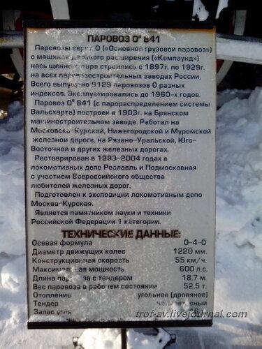 Паровоз О8-841, Музей РЖД, Москва