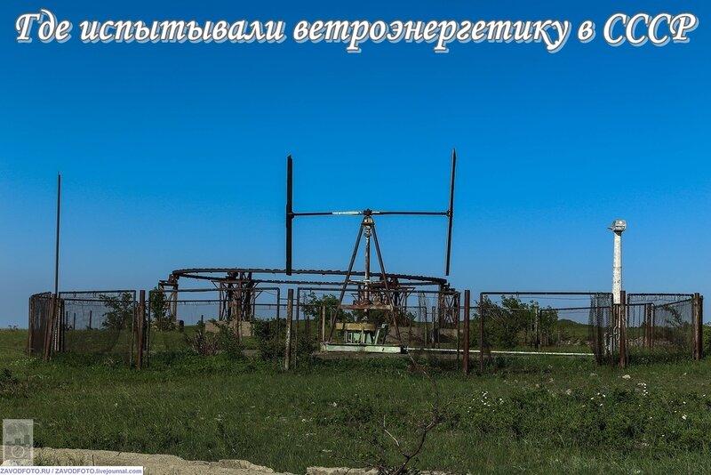 Где испытывали ветроэнергетику в СССР.jpg