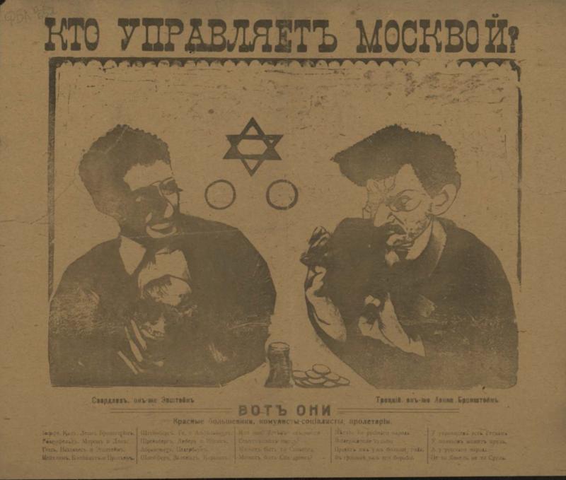 Кто управляет Москвой? Зап. (Урал.) фронт (ноябрь 1918 - июль 1919 г.)