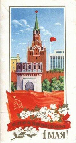 С праздником 1 мая! Фото Г. Костенко 1977 (5) открытка поздравление картинка