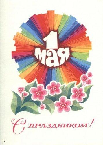 С праздником 1 мая! Фото Г. Костенко 1977 (12) открытка поздравление картинка